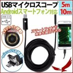 防水 USB マイクロスコープ ファイバースコープ 6LED 内視鏡 カメラ 直径7mm 長さ5m 10m エンドスコープ Android対応 ファイバースコープカメラ