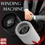 ワインディングマシーン 1本 VS-WW001 ホワイト/ブラック 自動巻き時計用 静音 ワインディングマシン ウォッチワインダー インテリア 時計収納 時計