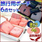 旅行用 ポーチ トラベルポーチ 6点セット 収納袋 旅行 バッグ バッグインバッグ ポーチ 収納ポーチ 旅行用品 ランドリーポーチ
