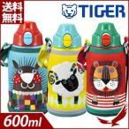 タイガー ステンレスボトル サハラ 600ml MBR-A06G 2WAY 直飲み コップ 保冷 保温 水筒 キッズ かわいい 軽量 コンパクト 丸洗い ステンレス水筒 魔法瓶 TIGER