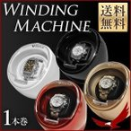 Watch Case - ワインディングマシーン 1本 メンズ 時計 プレゼント 自動巻き時計用 静音 ワインディングマシン ウォッチワインダー インテリア 時計収納 時計