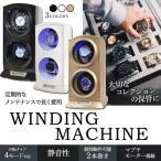 Yahoo!Earth Wingワインディングマシーン 2本 VS-WW012 ホワイト/ブラック LEDライト搭載 自動巻き時計用 静音 ワインディングマシン ウォッチワインダー 時計収納 時計