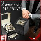 Watch Case - ワインディングマシーン 2本 VS-WW022 【カラー7パターン】収納ケース 自動巻き時計用 静音 ワインディングマシン ウォッチワインダー 時計収納 時計