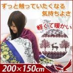 ブランケット 大判 毛布 フランネル 200×150cm トナカイ柄 花柄 ピンク イエロー 軽量 薄い あたたかい ビッグサイズ 寝具 掛布団 あったか おしゃれ かわいい
