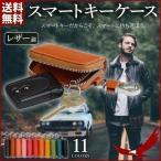 インテリジェントキーケース レザー調 12色  メンズ レディースソフトキーケース キーケース おしゃれ 可愛い プレゼント ペア 男女兼用