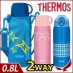 サーモス 真空断熱 2ウェイボトル 0.8L FHO-800WF 水筒 2way コップ付き 大容量 800ml 魔法びん コンパクト 軽量 ショルダー 直飲み 断熱 保冷 保温 THERMOS