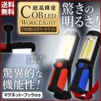 高輝度 LED マグネット付 ワークライト 広範囲 懐中電灯 ハンディライト スタンド アウトドア 作業灯 DIY 工具 吊り 非常用 防犯グッズ 強力