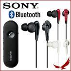 ソニー ステレオヘッドセット ワイヤレス ノイズキャンセリング イヤホン MDR-EX31BN Bluetooth 無線 高音質 音楽 ハンズフリー 通話 SONY