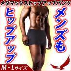 パンツ メンズ インナー メタマックス ヒップアップパンツ Mサイズ Lサイズ 着圧 下着 スポーツインナー トレーニングパンツ 男性 加圧インナー
