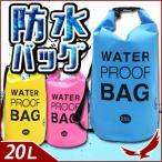 ウォータープルーフバッグ 20L 防水バッグ 防水 大容量 スポーツ プール 海水浴 着替え入れ ジム 貴重品入れ ショルダー ドライバッグ 耐水