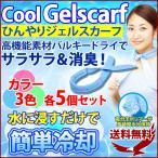 ネッククーラー ひんやりジェルスカーフ 各5個セット 冷却 タオル バルキードライ ピンク ブルー グリーン クールネックタオル 熱中症 対策 グッズ
