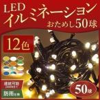 イルミネーション LED 50球 全12色 コントローラーセット ストレートタイプ 屋外 庭 ガーデニング イルミネーションライト 防雨 防滴 装飾 クリスマス
