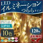 イルミネーション LED つららタイプ 120球 全10色 全長5m コントローラーセット 屋外 庭 ガーデニング イルミネーションライト 防水規格IP44 防滴 装飾