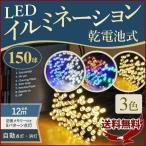 イルミネーションライト LED 電池式 150球 全3色 全長12m ストレートタイプ 屋外 庭 ガーデニング 屋内 室内 イルミネーションライト 防滴 装飾 クリスマス