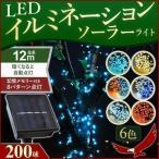 イルミネーション LED 200球 ソーラー充電式 12m 8パターン 自動点灯 電気代0円 太陽光 ソーラーパネル イルミ 点灯 点滅 電源不要