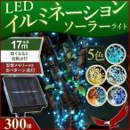 イルミネーション LED 300球 ソーラー充電式 17m 8パターン 自動点灯 電気代0円 太陽光 ソーラーパネル イルミ 点灯 点滅 電源不要