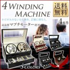Yahoo!Earth Wingワインディングマシーン 4本巻き 静音設計 収納棚 自動巻き時計用 ワインディングマシン ウォッチワインダー インテリア 時計収納 時計 カラー5色