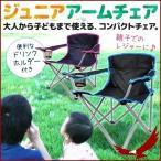 レジャー チェア アームチェア 子供 レギュラー アウトドア 軽量 折りたたみ 椅子 コンパクト ポータブル ジュニア 大 小 ドリンクホルダー スポーツ