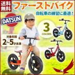 ファーストバイク DATSUN ダットサン ペダルなし 自転車 スクーター バイク 子供用自転車 バランス バランスバイク 練習 キッズバイク