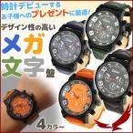 腕時計 メンズ レディース 大きい文字盤 デザイン腕時計 ファッション カラー 見やすい バンド プレゼント おしゃれ 記念日 カジュアル 送料無料