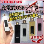 ライター 充電式USBライター MCZ-123 安全ロック付 充電ライター 充電式ライター USBチャージライター ターボライター 電子ライター 電熱ライター ガス不要 喫煙