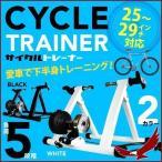 固定式 サイクルトレーナー ホワイト ブラック 25〜29インチ 自転車 マウンテンバイク ロードバイク トレーニング ローラー台 マグネット負荷 室内