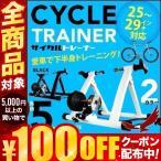 固定式 サイクルトレーナー 25〜29インチ 室内 ホワイト ブラック 自転車 マウンテンバイク ロードバイク トレーニング ローラー台 マグネット負荷