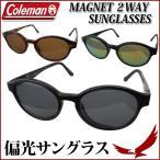 コールマン サングラス マグネクリップサングラス 偏光レンズ CMG01-1 CMG01-2 CMG01-3 偏光サングラス 紫外線対策 UVカット 取外し 伊達メガネ COLEMAN