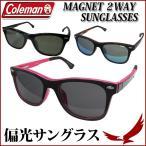 コールマン サングラス マグネクリップサングラス 偏光レンズ CMG03-1 CMG03-2 CMG03-3 偏光サングラス 紫外線対策 UVカット 取外し 伊達メガネ COLEMAN