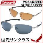 コールマン サングラス 偏光レンズ 3017-1 3017-2 偏光サングラス 紫外線対策 UVカット バネ丁番 COLEMAN
