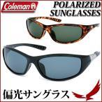 スポーツ サングラス  コールマン 偏光 紫外線対策 UVカット COLEMAN 偏光レンズ 3024-1 3024-3 オーバル 釣り ゴルフ