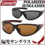 サングラス メンズ 偏光サングラス  釣り 偏光 紫外線対策 UVカット コールマン COLEMAN 偏光レンズ 3061-2 3061-3