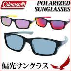 コールマン サングラス 偏光 3071-1 3071-2 3071-3 偏光サングラス 釣り 紫外線対策 UVカット COLEMAN 偏光レンズ