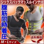 半袖 シャツ メンズ インナー シックスパックマッスルインナー Mサイズ Lサイズ ホワイト ブラック 着圧 下着 腹筋同時着圧 アンダーウェア 引き締め