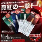 電子タバコ 電子煙草 エレクトロニックシガレット Marlone マールワン 日本製 使い切り 電子たばこ 煙草 禁煙 タバコ風味 たばこ味
