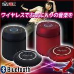 スピーカー Bluetooth ポータブルスピーカー ASP-BT200DK ASP−BT200DR 音楽 ハンズフリー ワイヤレス iPhone ipod スマートフォン スマホ 対応