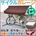 サイクルガレージ 自転車 1台用 SR-CG01 ベージュ ブラウン サイクルポート サイクルハウス 自転車置き場 自転車ガレージ タープ 収納 撥水 日よけ