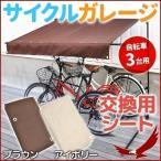 サイクルガレージ 交換シート 替えカバー 自転車 3台用 SR-CG03 ベージュ アイボリー 交換用シート タープ 収納 撥水 日よけ