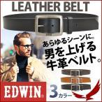 ベルト カジュアル ビジネス レザー メンズ 本革 おしゃれ レザーベルト 紳士 EDWIN  エドウィン 牛革 レディース 革 バックルベルト