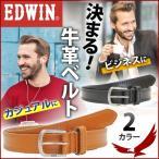 ベルト 本革 レザー カジュアル ビジネス メンズ おしゃれ レザーベルト 紳士 EDWIN  エドウィン 牛革 レディース 革 バックルベルト