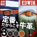 ベルト ビジネス レザー メンズ カジュアル 本革 おしゃれ レザーベルト 紳士 EDWIN エドウィン 牛革 レディース 革 バックルベルト