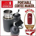 ポータブル コーヒーメーカー コーヒー ミル フィルター ドリップマグ タンブラー キャンプ アウトドア 持ち運び OUTDOOR MAN