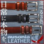 オーソニア レザーベルト 本革 ベルト IT35-3M 牛革 イタリアンレザー メンズ レディース 男女兼用 カジュアルベルト 長さ調節可能
