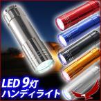 ledハンディライト 最強 ハンディライト 9LED 9灯 懐中電灯 LEDライト カラビナ付 高輝度LED搭載 長寿命 省電力 耐衝撃機構 生活防水 強力 ライト