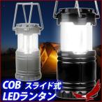 ランタン 伸縮 スライド式 LEDランタン COB LED 面発光 360度 自動点灯 伸縮ランタン 強力 最強ライト キャンプ アウトドア