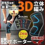膝サポーター 3D 立体編み 1枚 M L XL 足膝用 右膝 左膝 左右兼用 保護 伸縮 ひざ 膝 ヒザ サポート