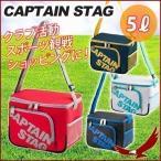 クーラーバッグ 保冷バッグ 5L キャプテンスタッグ スポーツクーラー5 UE-579 UE-580 UE-581 UE-582 保冷 アウトドア CAPTAIN STAG