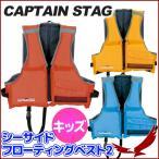 ライフジャケット 子供 キャプテンスタッグ シーサイドフローティングベスト2 子供用 フリーサイズ キッズ レッド イエロー ブルー 救命ベスト CAPTAIN STAG