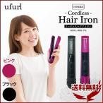 ヘアアイロン ストレート 痛まない コードレス ミニ 前髪 携帯用 充電式 強力 コテ ヘアーアイロン 持ち運び用 ストレートアイロン コンパクト