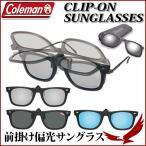コールマン サングラス クリップオン CL06-1 CL06-2 CL06-3 前掛け 偏光サングラス 跳ね上げ 偏光レンズ 紫外線対策 UVカット 取外し 伊達メガネ COLEMAN